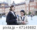 ビジネスウーマン 外国人と日本人 47149882