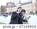 ビジネスウーマン 外国人と日本人 47149924