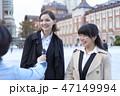 ビジネスウーマン 外国人と日本人 街頭インタビュー 47149994