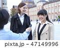 ビジネスウーマン 外国人と日本人 街頭インタビュー 47149996