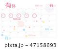 有給のスケジュールとカレンダーイメージ-フラットデザインイラスト 47158693
