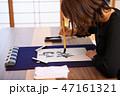 書道 習字 人物の写真 47161321