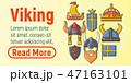 海賊 概念 のぼりのイラスト 47163101