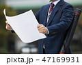 男性 ビジネスマン 会社員の写真 47169931