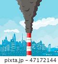 工場 製造所 煙のイラスト 47172144