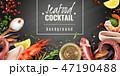 食 料理 食べ物のイラスト 47190488