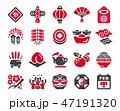 チャイニーズ 中国人 中華のイラスト 47191320