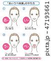 女性 スキンケア「あいうべ」体操のやり方 47193661