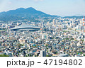 都市 都会 山の写真 47194802