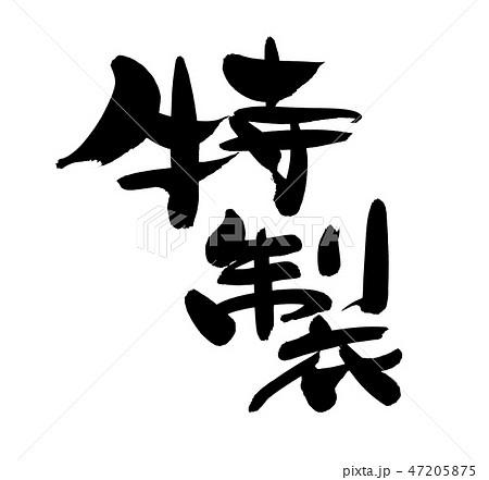 筆文字 特製 特別製品 イラスト 47205875