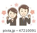 男女 新入社員 会社員のイラスト 47210091