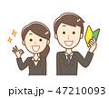 新入社員 スーツ 男女のイラスト 47210093