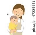 主婦 ベクター 赤ちゃんのイラスト 47225451