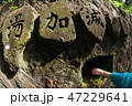 式根島の温泉 湯加減の穴 47229641