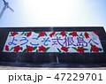 式根島港 47229701