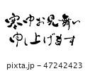 寒中見舞い 筆文字 ベクターのイラスト 47242423