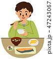 ベクター 和食 食事のイラスト 47243067