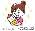 赤ちゃん 子育て お母さんのイラスト 47252182