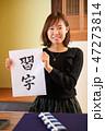 書道 習字 人物の写真 47273814