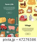 農業 農耕 農場のイラスト 47276386