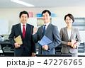 ビジネスマン ビジネス ビジネスウーマンの写真 47276765