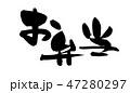 筆文字 お弁当 ランチ イラスト  47280297