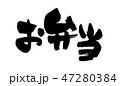 筆文字 お弁当 ランチ イラスト  47280384