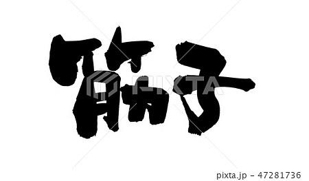 筆文字 すじこ 筋子 食べ物 イラスト 47281736