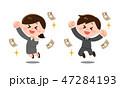 お金 喜ぶ ベクターのイラスト 47284193