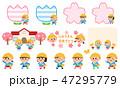 入園 子供 幼稚園のイラスト 47295779