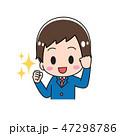 ガッツポーズ やる気 成功のイラスト 47298786