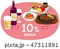 標準税率 10% 47311891