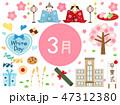 3月 春 ベクターのイラスト 47312380