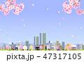 街並み 都市 都市風景のイラスト 47317105