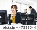 ビジネス オフィス 女性の写真 47353044