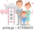 入学式 家族 小学生のイラスト 47398605