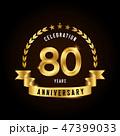 80 アニバーサリー 年のイラスト 47399033