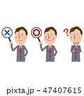 スーツ ビジネスマン ビジネスのイラスト 47407615