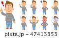 セット 男性 ポーズのイラスト 47413353