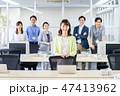 オフィス ビジネスウーマン ビジネスマンの写真 47413962