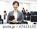 ビジネス 女性 オフィスの写真 47415135