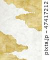 雲 背景素材 和柄のイラスト 47417212