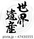 世界遺産 筆文字 文字のイラスト 47430355