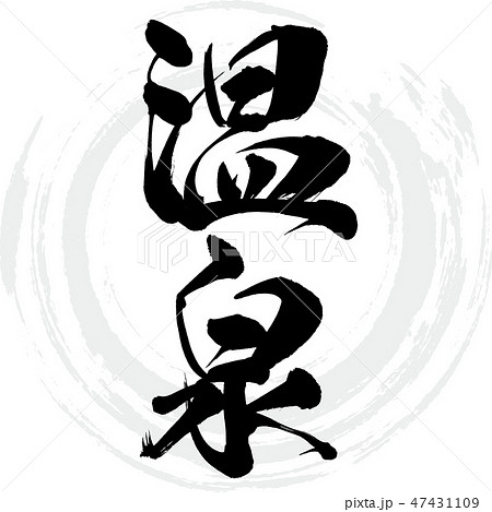 温泉(筆文字・手書き) 47431109