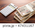 お金 47431167