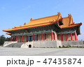 中正紀念堂・台湾 47435874