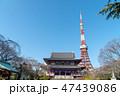 増上寺 東京タワー 史跡の写真 47439086