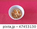 和食 切干大根の煮物 47453130