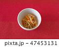 和食 切干大根の煮物 47453131