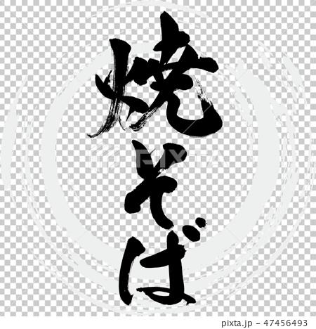 焼そば(筆文字) 47456493